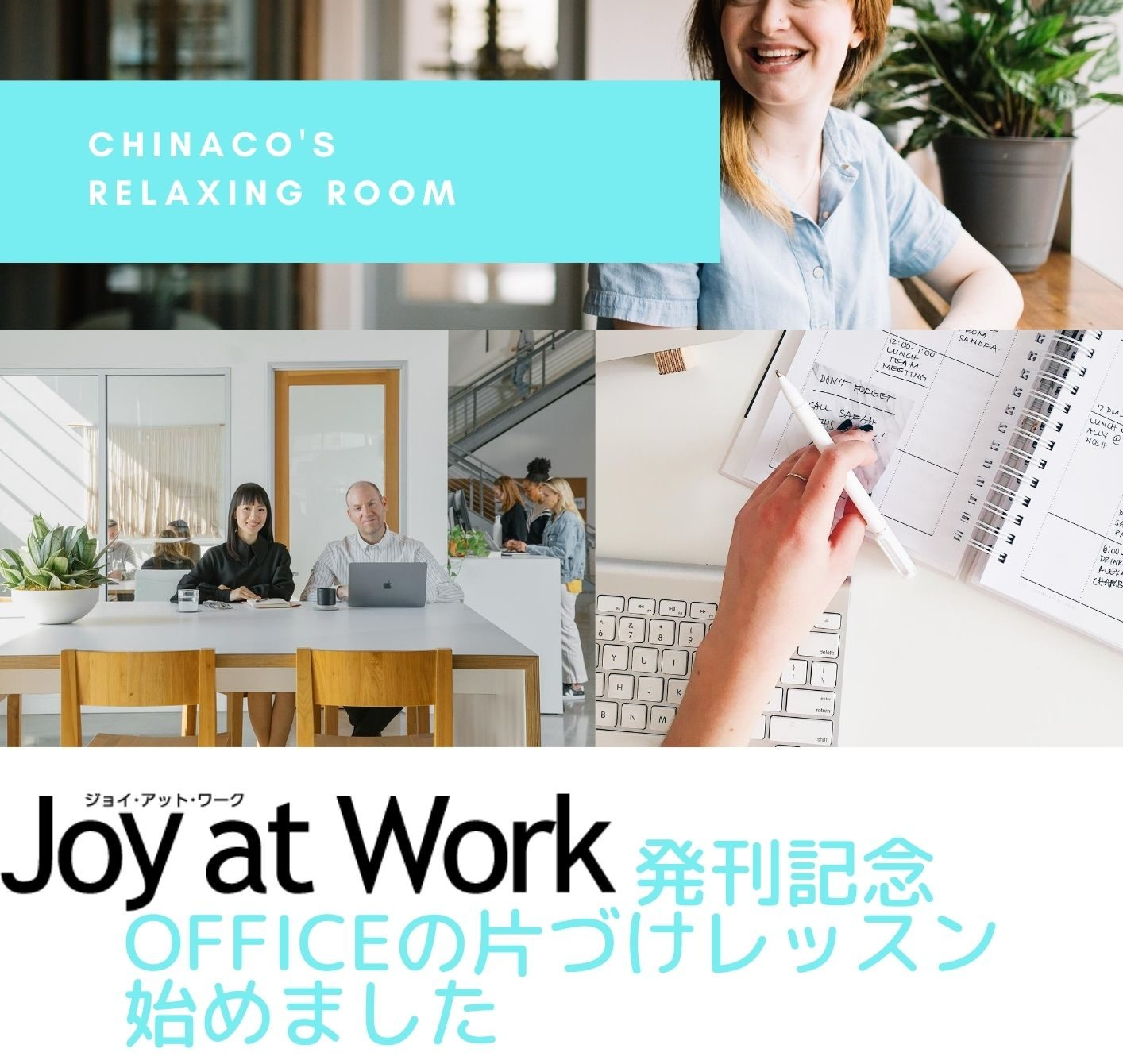 Chinaco′s OfficeDesk Katazuke